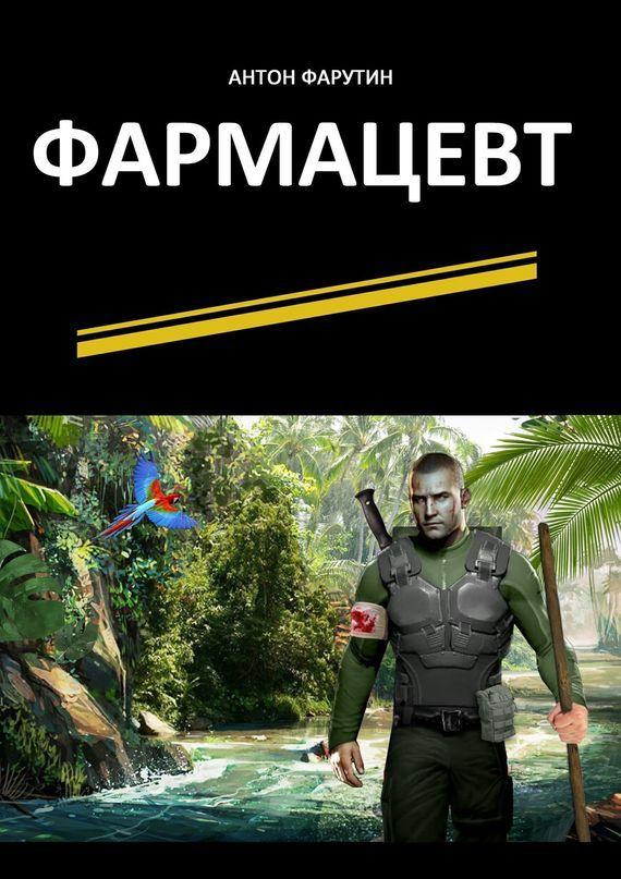 Антон Фарутин - Фармацевт