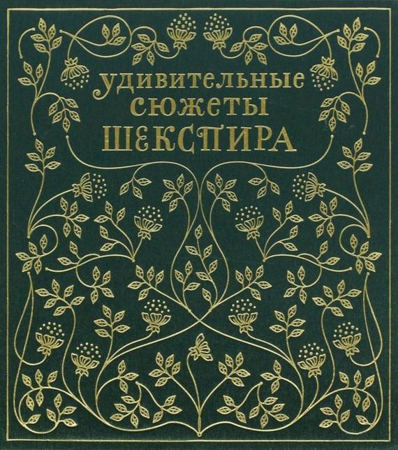 Эдит Несбит - Удивительные сюжеты Шекспира