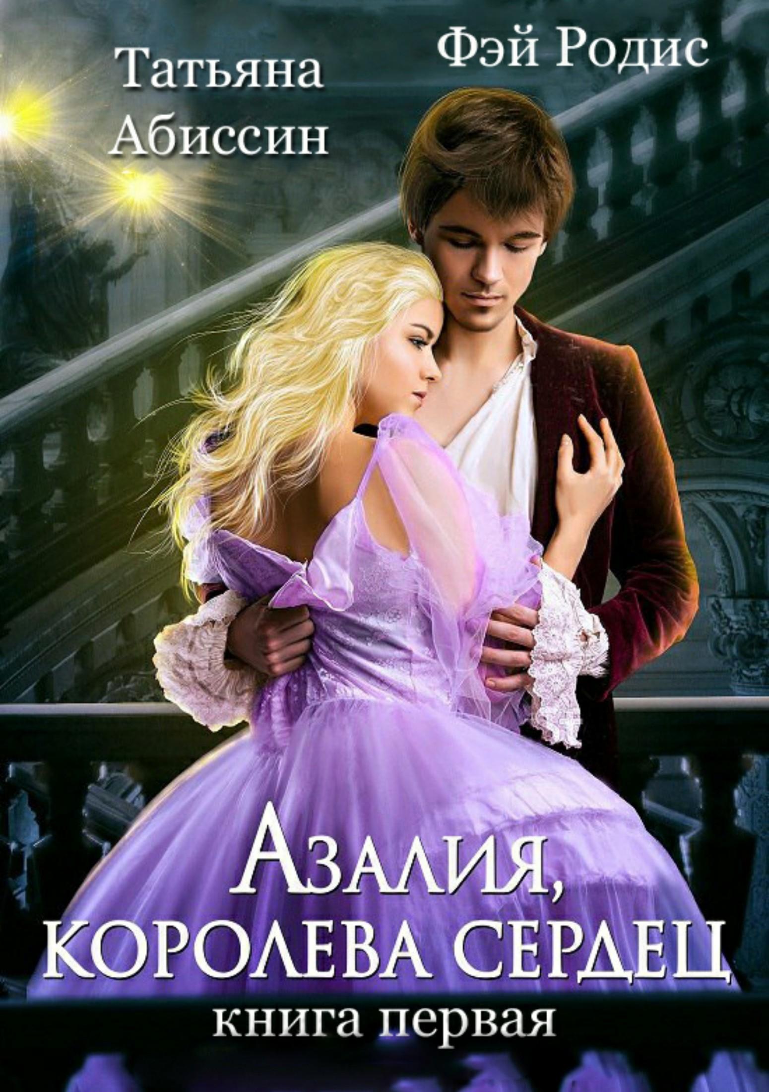 Азалия, королева сердец. Книга 1