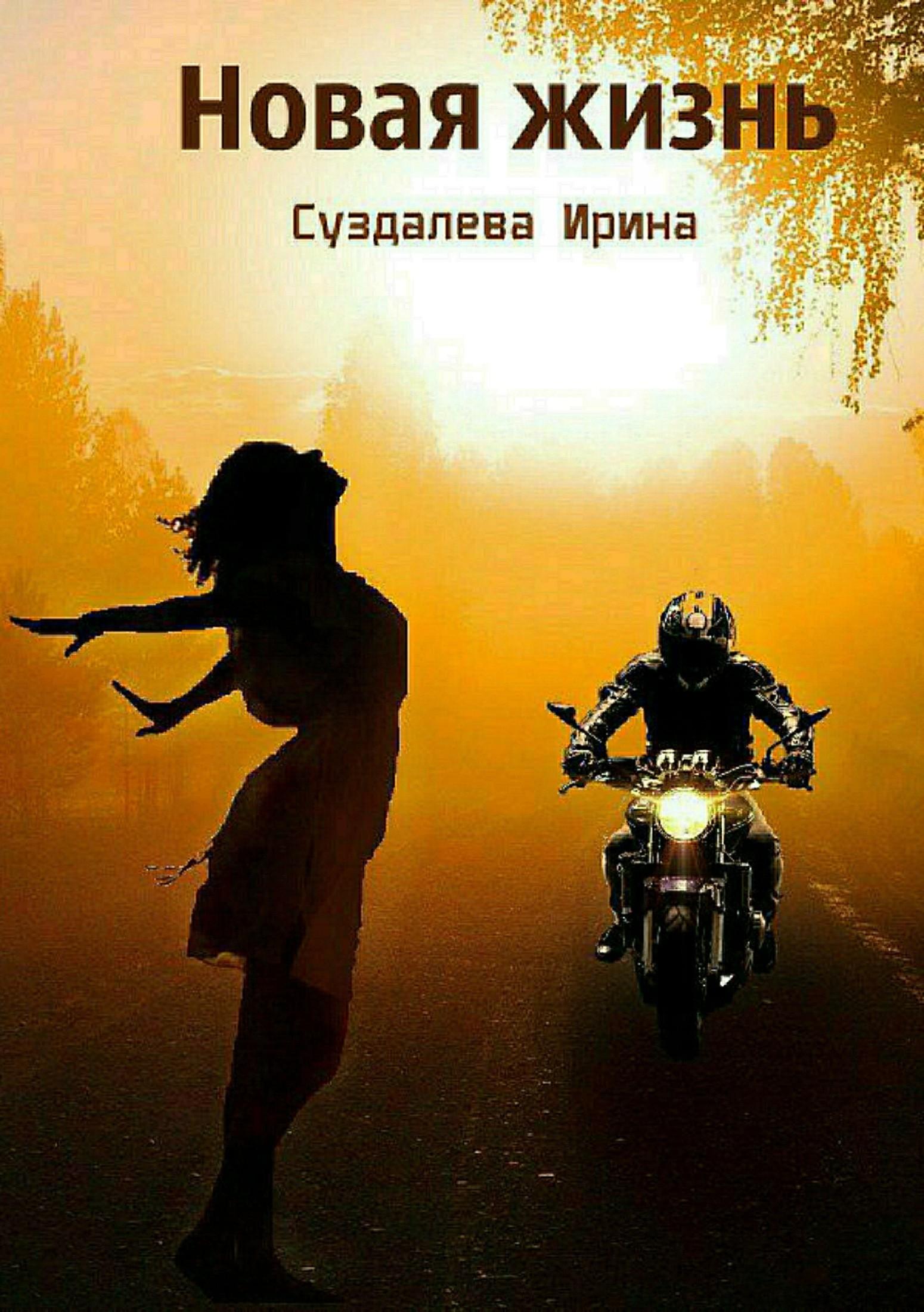 Ирина Суздалева Новая жизнь