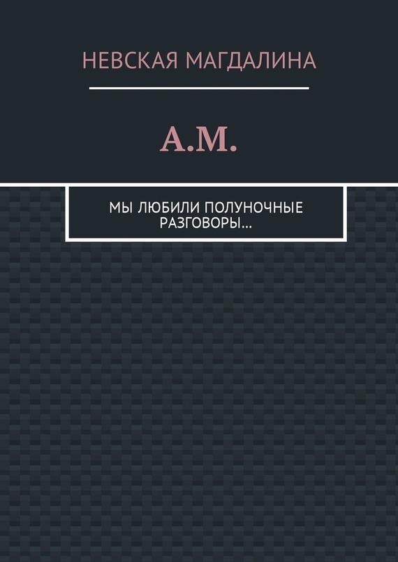 Невская Магдалина A.M. Мы любили полуночные разговоры… разговоры