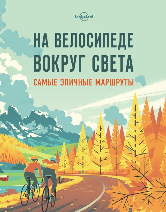 Коллектив авторов. На велосипеде вокруг света. Самые эпичные маршруты