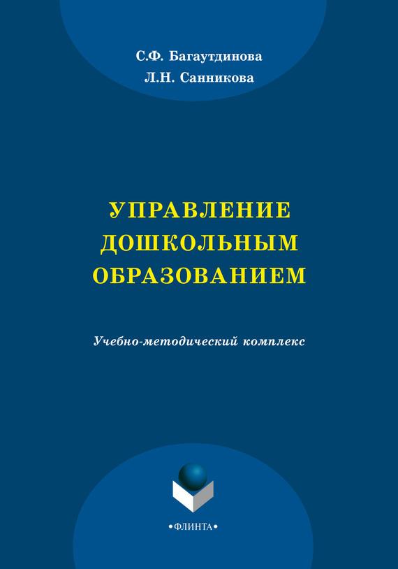 С. Ф. Багаутдинова Управление дошкольным образованием куликова козлова дошкольная педагогика