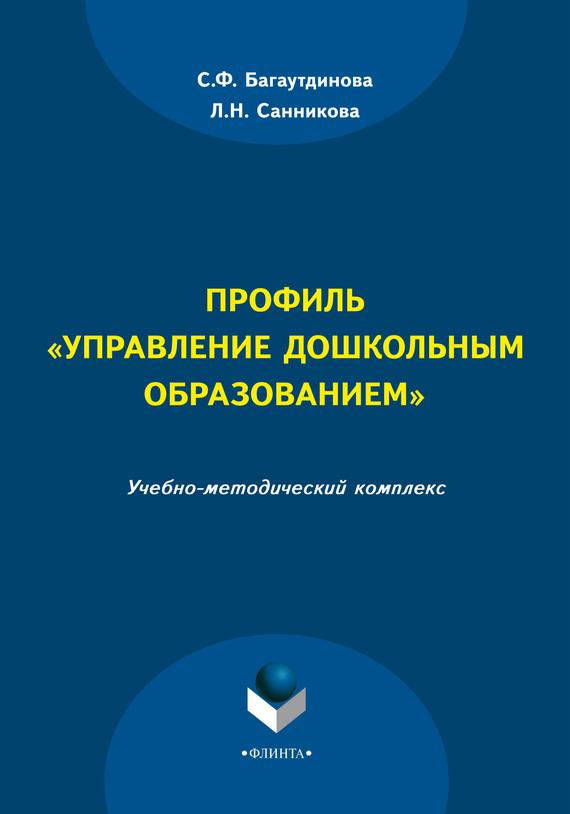 С. Ф. Багаутдинова Профиль «Управление дошкольным образованием»