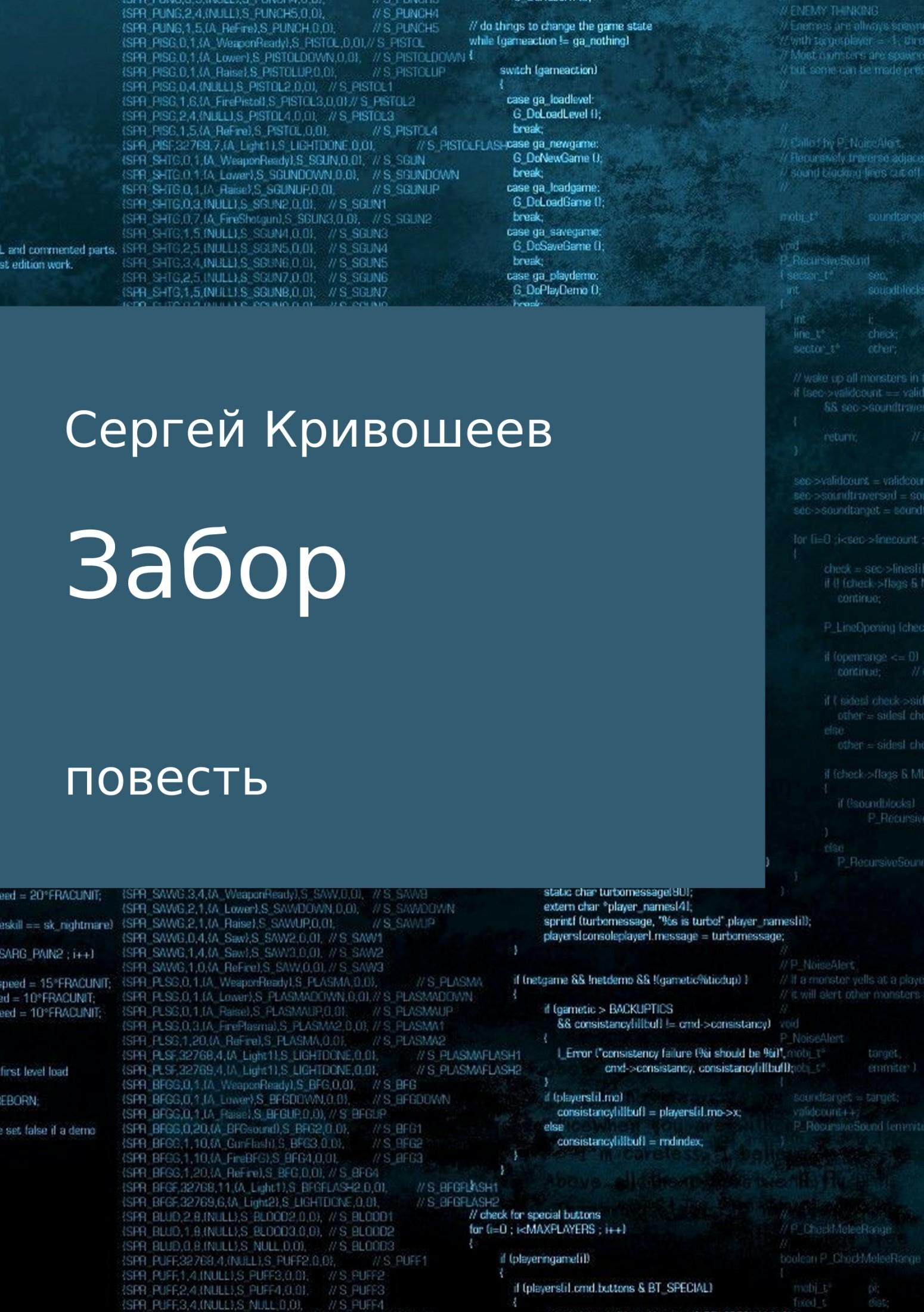 Сергей Александрович Кривошеев бесплатно