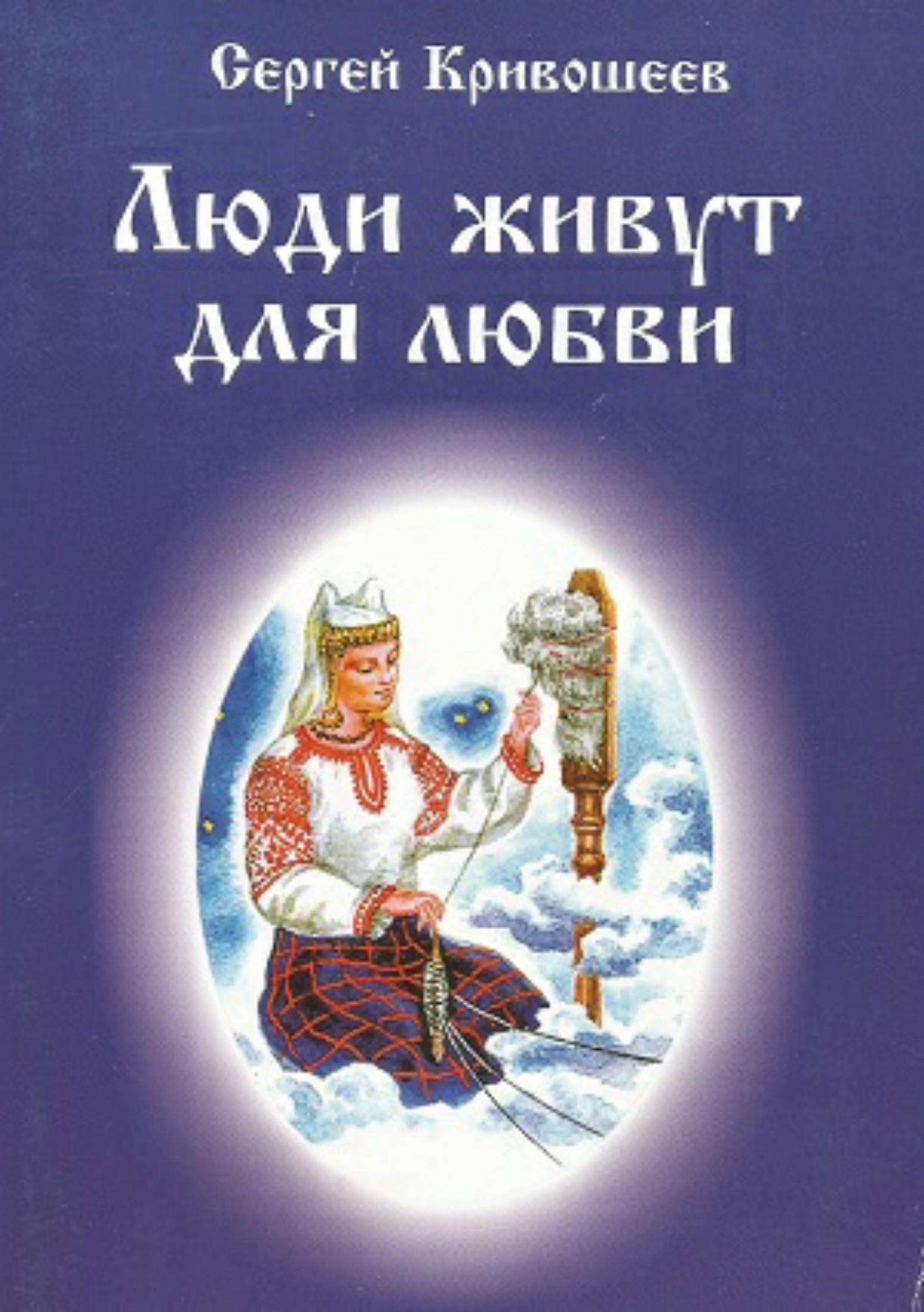 Сергей Александрович Кривошеев Люди живут для любви издательство аст большой подарок для счастливой жизни для отважных мужчин и умных женщин