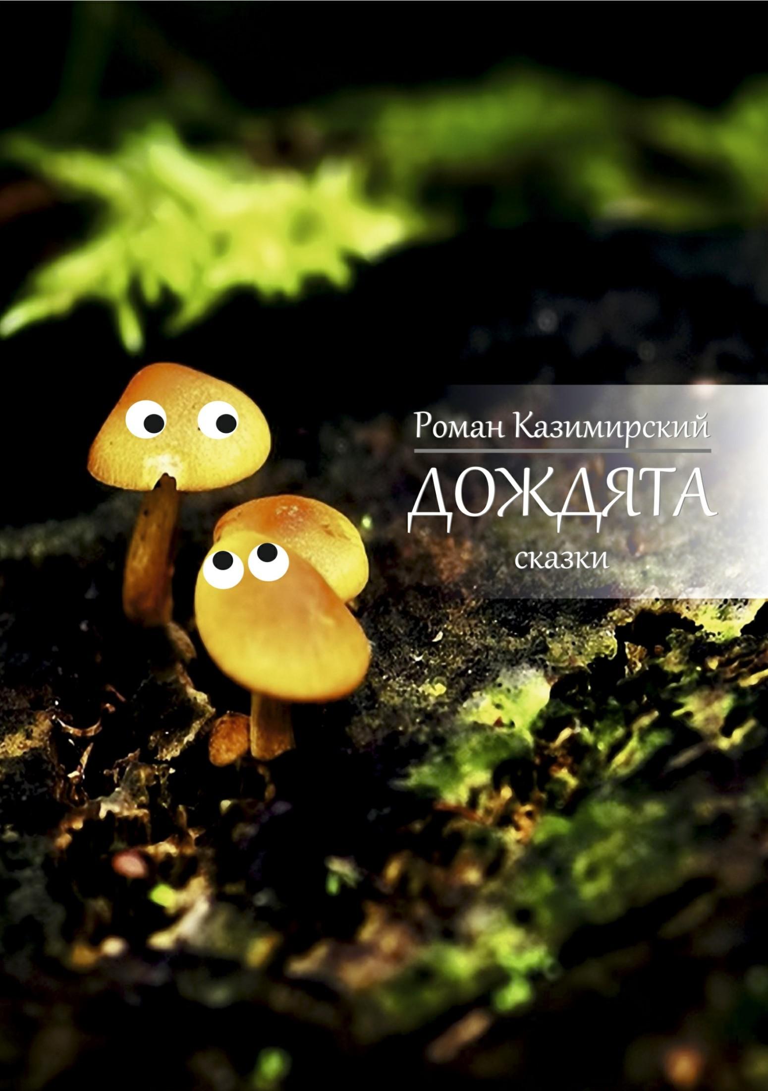 Роман Казимирский - Дождята