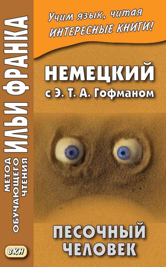 Эрнст Гофман бесплатно
