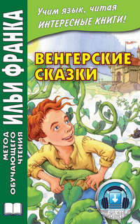 Отсутствует - Венгерские сказки = Magyar n?pmes?k