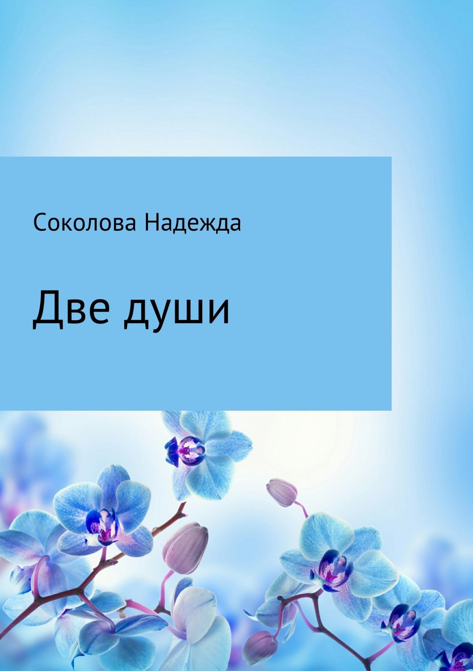 Надежда Игоревна Соколова. Две души