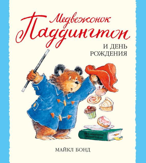 Майкл Бонд - Медвежонок Паддингтон и день рождения