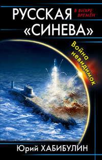 Литагент «Яуза» - Русская «Синева». Война невидимок