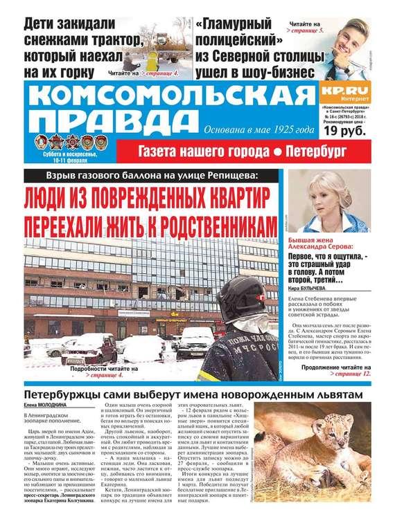 Комсомольская Правда. Санкт-Петербург 16 с-2018