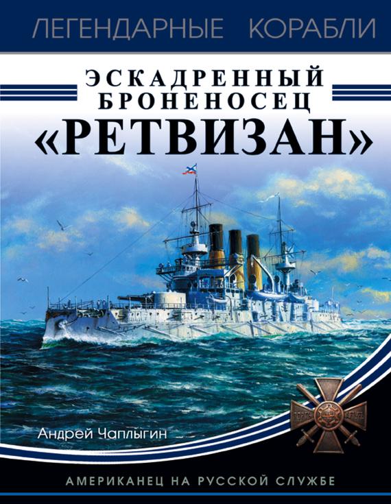 Андрей Чаплыгин Эскадренный броненосец «Ретвизан». Американец на русской службе
