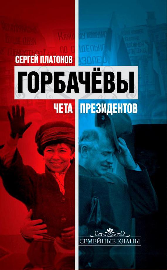 Сергей Платонов - Горбачевы. Чета президентов