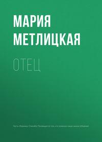 Мария Метлицкая - Отец