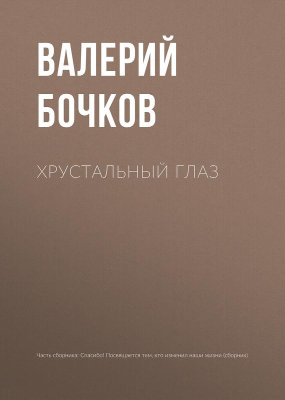 Валерий Бочков Хрустальный глаз miacompany шерстяные носочки розовые