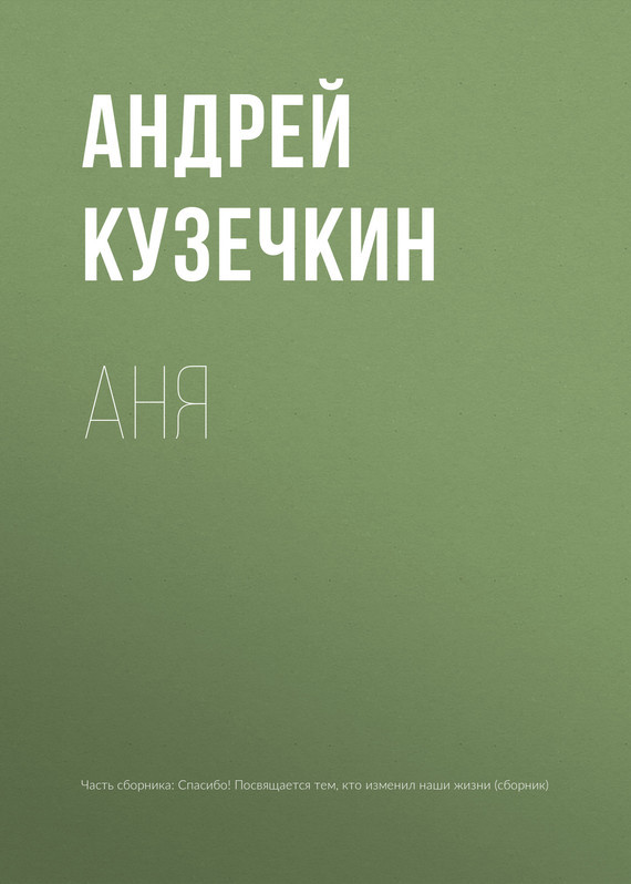 Андрей Кузечкин Аня что мне из одежды
