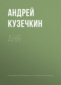 Андрей Кузечкин - Аня