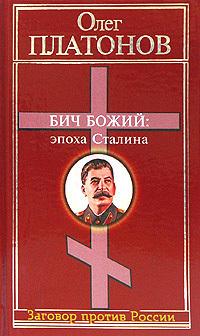 Олег Платонов - Бич божий: эпоха Сталина