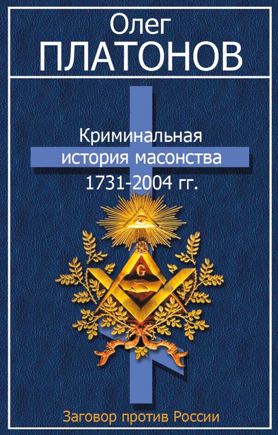 Олег Платонов Криминальная история масонства 1731–2004 гг.