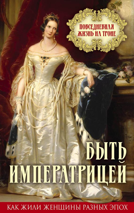 Елена Первушина - Быть императрицей. Повседневная жизнь на троне