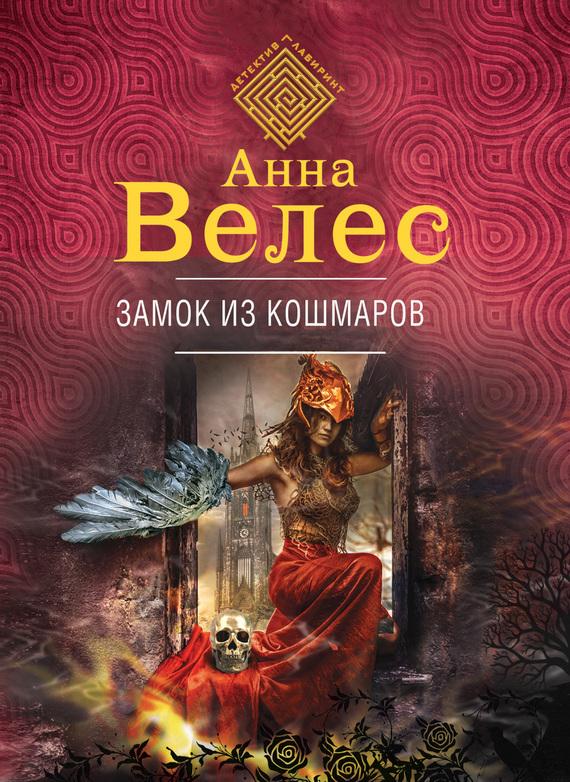 Анна Велес Замок из кошмаров ситников ю секрет старинной усадьбы