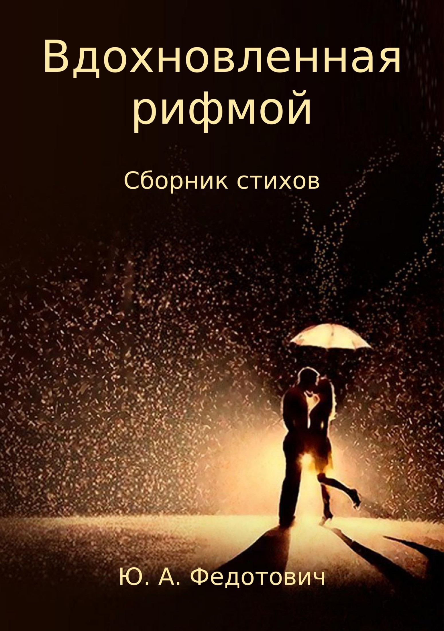 Юлия Алексеевна Федотович бесплатно