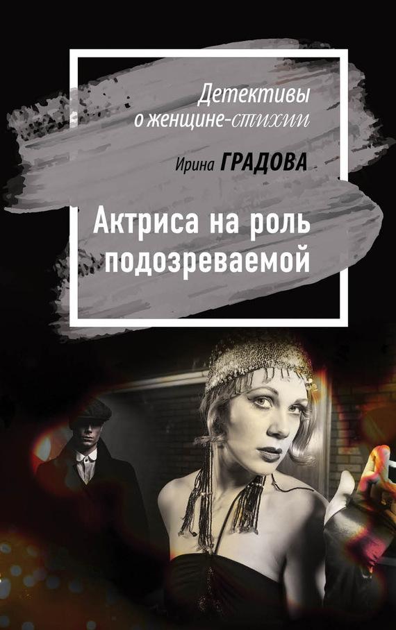 Ирина Градова Актриса на роль подозреваемой посторонним вход воспрещен табличка в смоленске