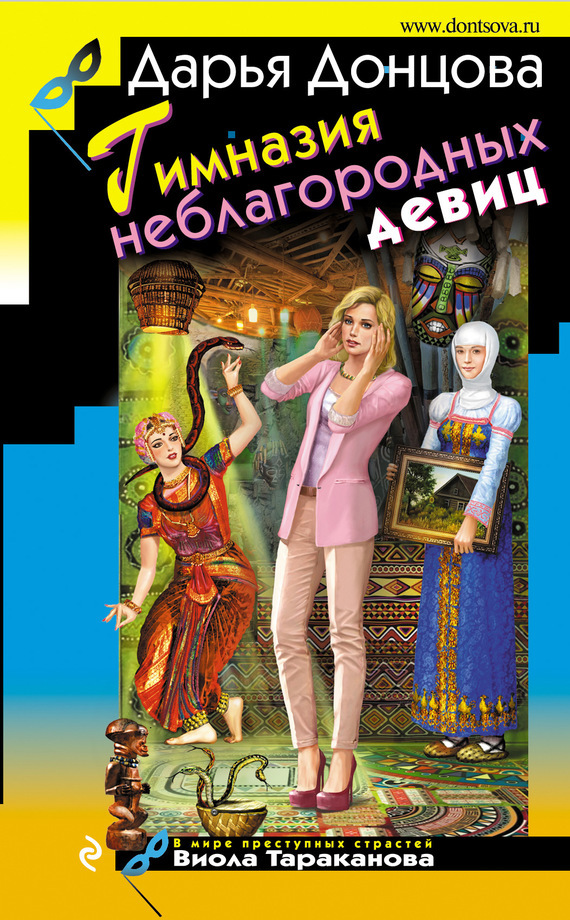 Дарья Донцова - Гимназия неблагородных девиц