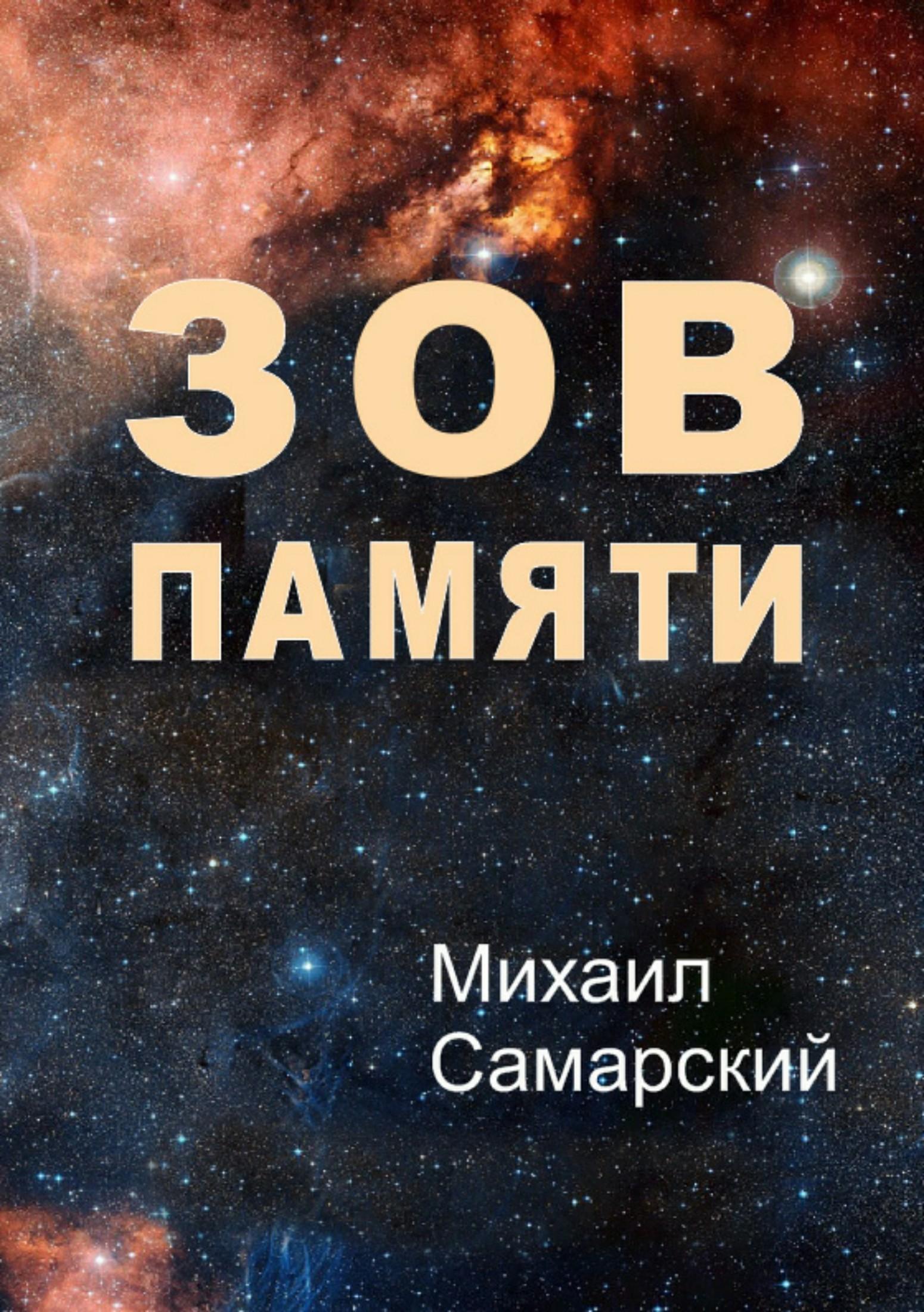 Михаил Александрович Самарский. Зов памяти