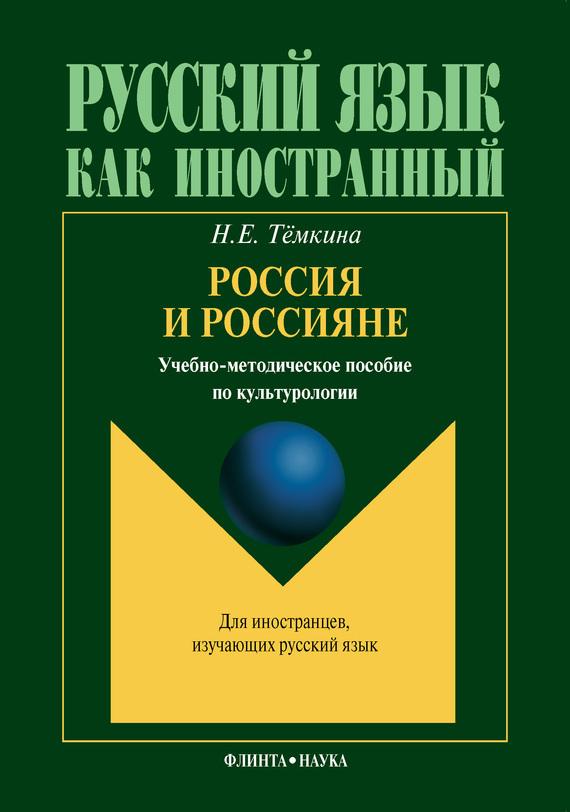 Наталья Тёмкина - Россия и россияне. Учебно-методическое пособие по культурологии