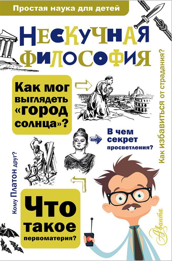 Андрей Цуканов - Нескучная философия