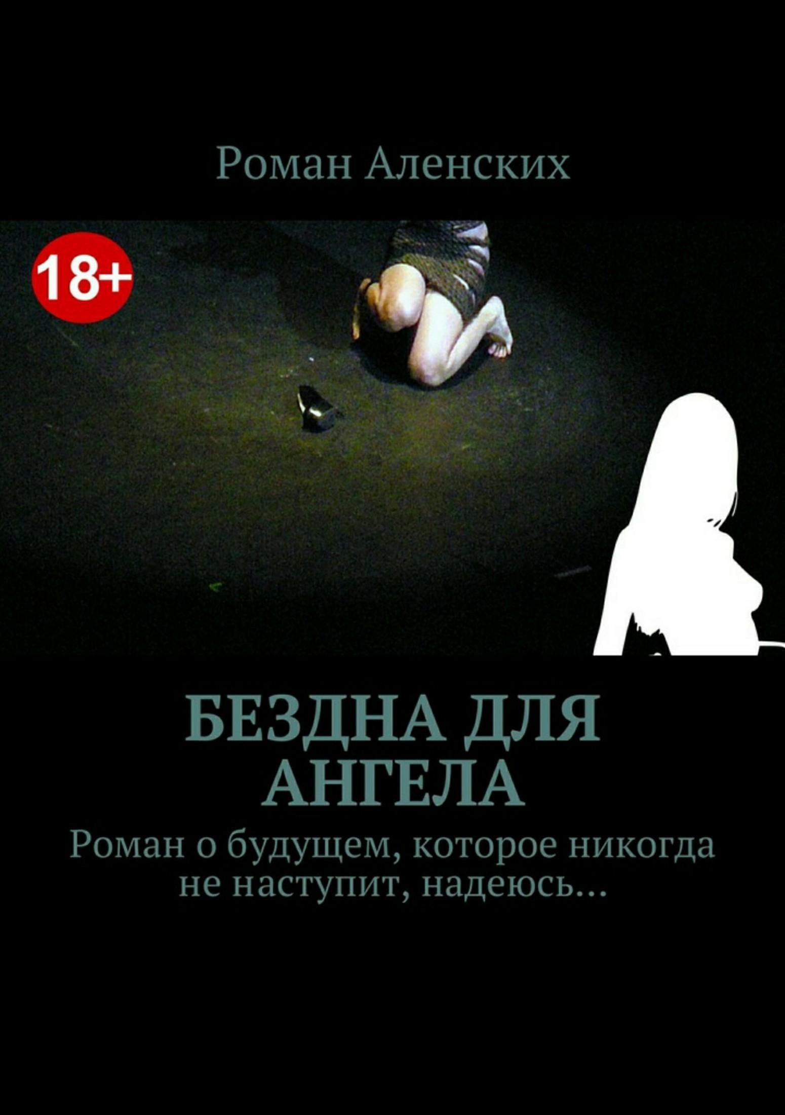 Роман Аленских. Бездна для ангела