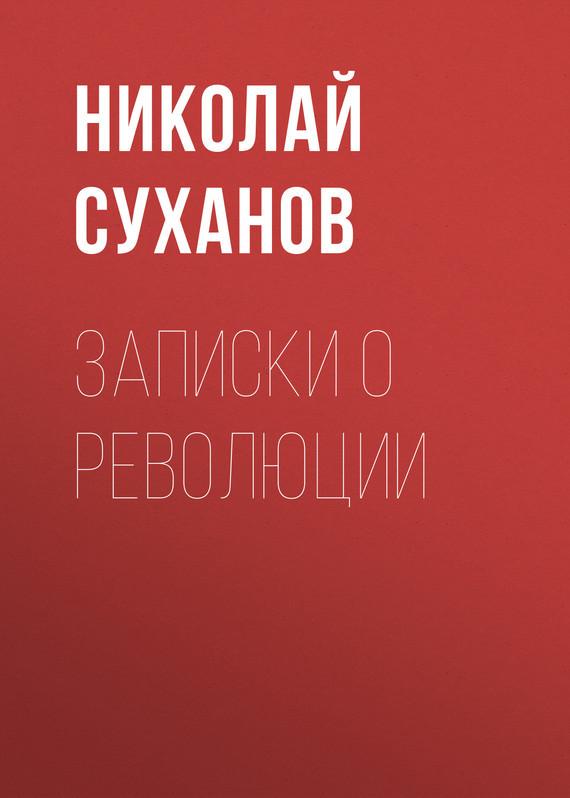 Николай Суханов бесплатно