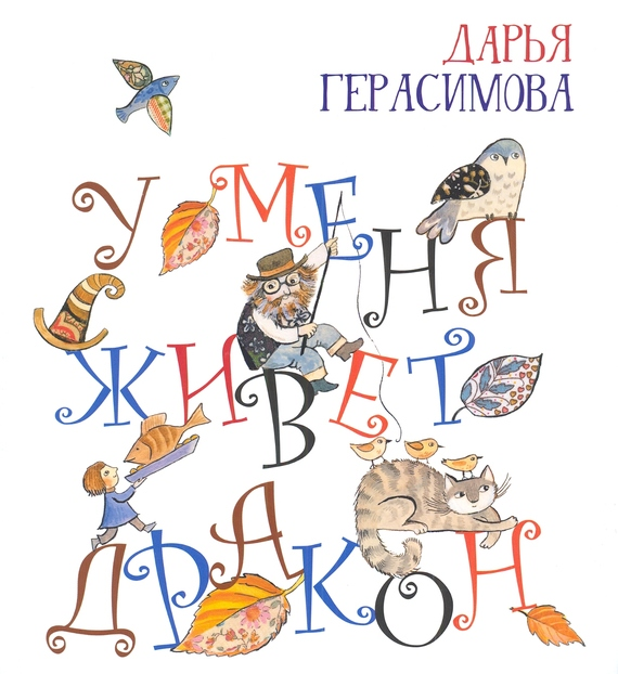 Дарья Герасимова. У меня живет дракон