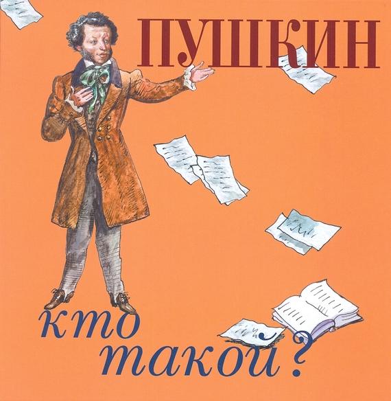 Юрий Нечипоренко Пушкин сочинения в 4 х томах том 1 пушкин русский гений