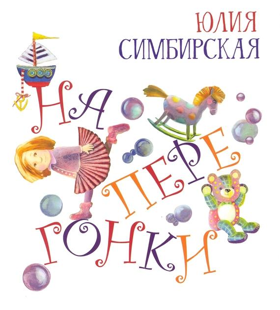 Юлия Симбирская Наперегонки юлия высоцкая вкусные заметки книга для записи рецептов