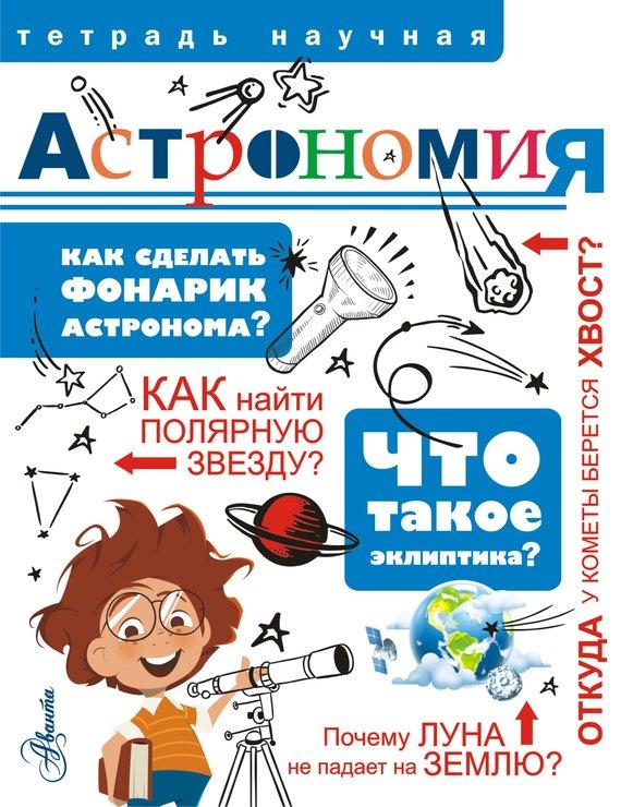 П. М. Волцит Астрономия