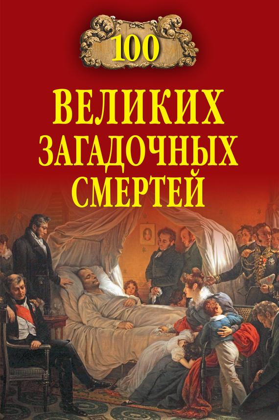 Борис Соколов - 100 великих загадочных смертей