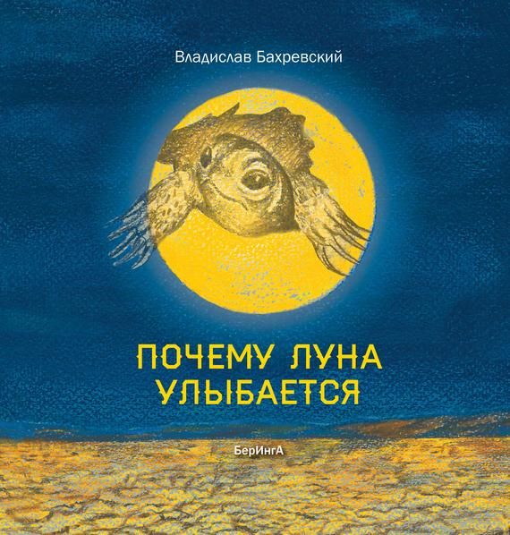 Владислав Бахревский Почему Луна улыбается афанасьев в в родного неба милый свет…