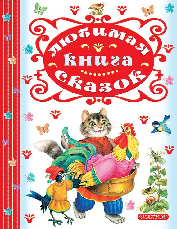 Сборник Любимая книга сказок росмэн сборник сказок теремок жили были малыши