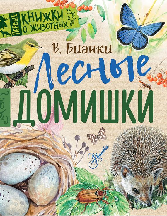 Обложка книги Лесные домишки, автор Виталий Бианки