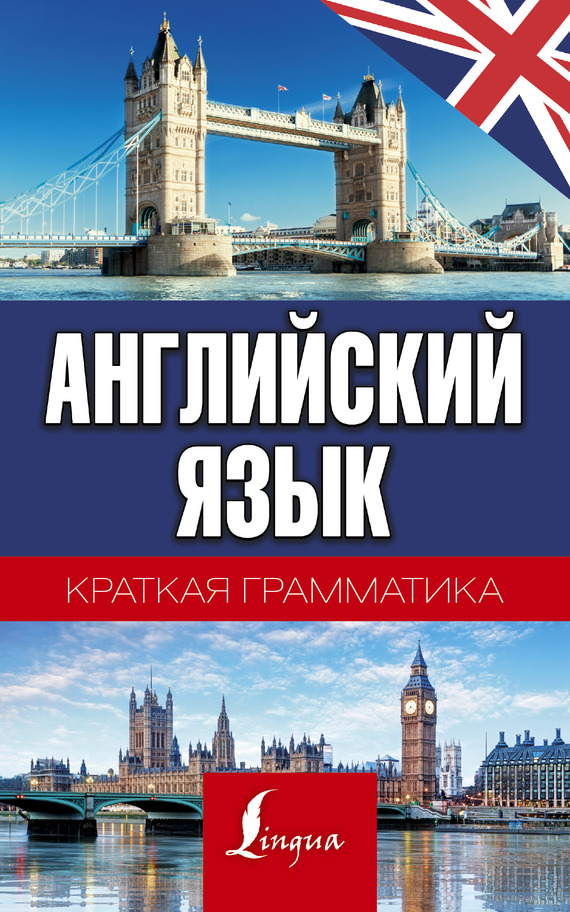 С. А. Матвеев. Английский язык. Краткая грамматика