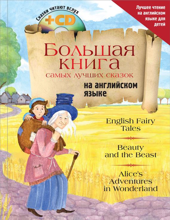 Сборник Большая книга самых лучших сказок на английском языке красавица и чудовище dvd книга