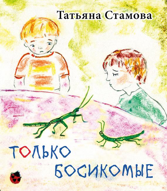 Татьяна Стамова. Только босикомые