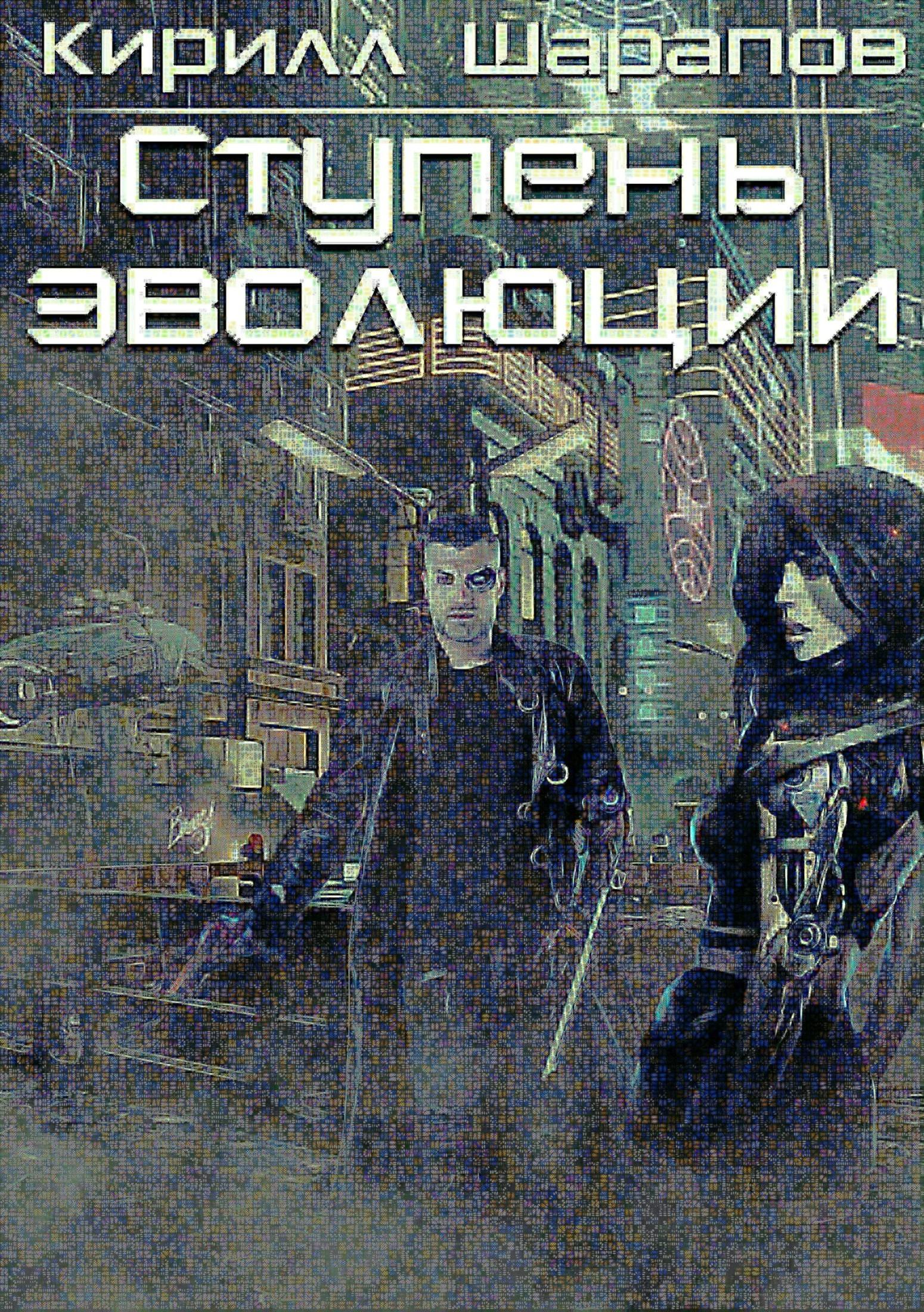Кирилл Шарапо Ступень эолюции