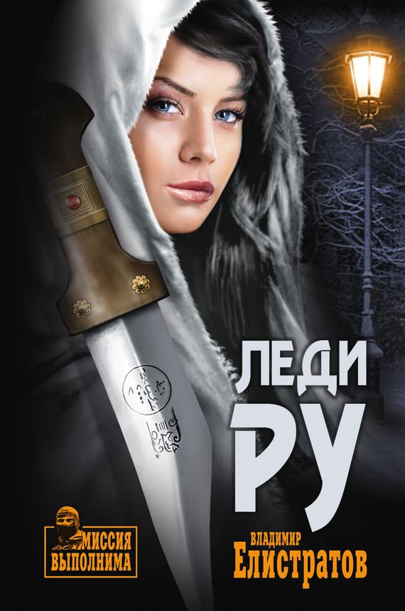 Владимир Елистратов - Леди Ру