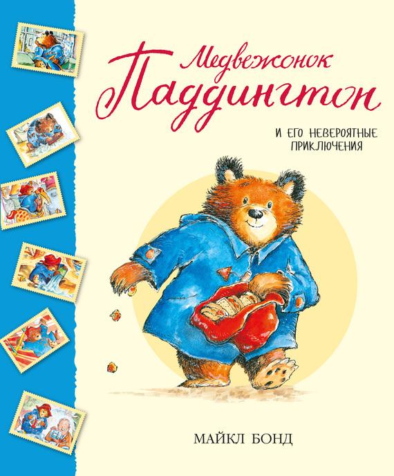 Майкл Бонд - Медвежонок Паддингтон и его невероятные приключения (сборник)