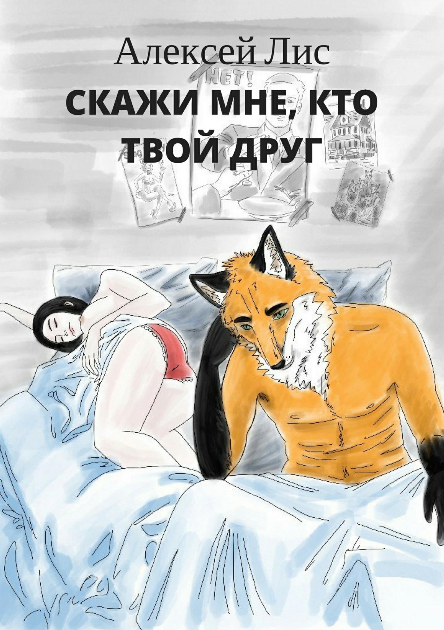 Алексей Лис. Скажи мне, кто твой друг